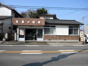 後藤の饅頭001