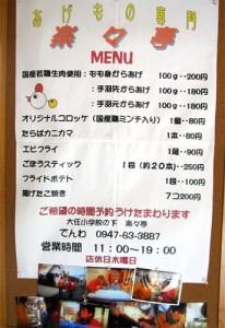 楽々亭002