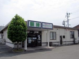 ヒロタキガクブチ001