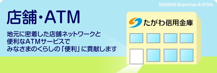 店舗・ATM