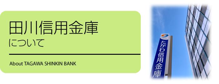 田川信用金庫のご案内